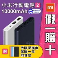 小米Xiaomi,小米行動電源推薦到【當日出貨】小米行動電源2 10000mah 【送保護套|防偽驗證條碼】 移動電源 充電寶 隨身充 充電器 生日 聖誕節