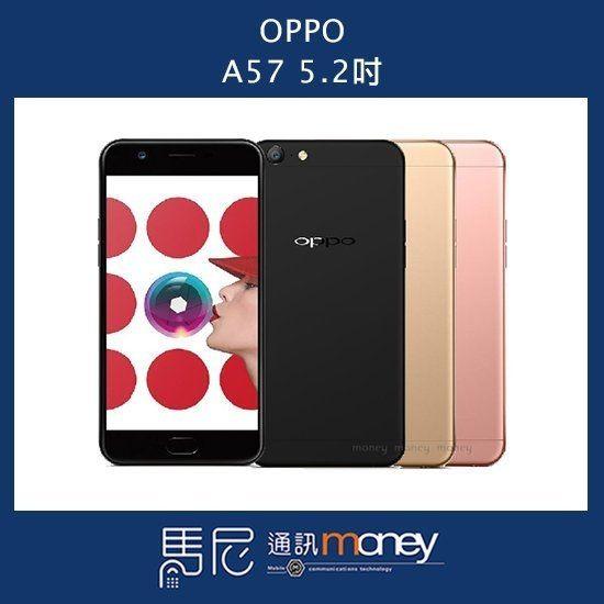 (+贈玻璃貼+金屬拉環支架) 歐珀 OPPO A57 / 32GB / 5.2吋 / 4G+3G 雙卡雙待 / 32GB【馬尼行動通訊】