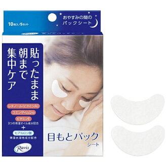 日本 RAVIS 多功能眼膜(整晚貼眼膜) 10枚入/盒 *夏日微風*