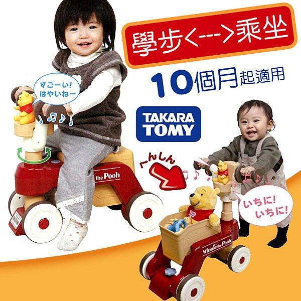 【下殺$2099售完為止】日本【TAKARA TOMY】Disney迪士尼 維尼兩用幼兒車 學步車(預購8月到貨)