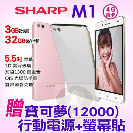 Sharp M1 3G/32G 贈寶可夢(12000mAh)行動電源+螢幕貼 日系玻璃 美背機 夏普 4G 智慧型手機 免運費