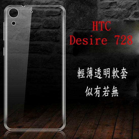 【TPU】HTC Desire 728/D728x 超薄超透清水套/布丁套/高清果凍保謢套/水晶套/矽膠套/軟殼