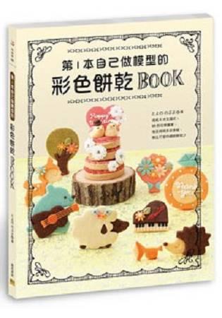 第1本自己做模型的彩色餅乾BOOK