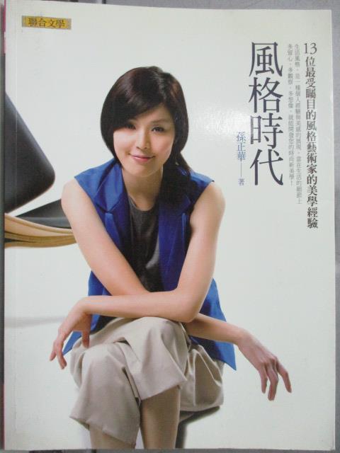【書寶二手書T1/藝術_WEL】風格時代:13位最受矚目的風格藝術家的美學經驗_孫正華
