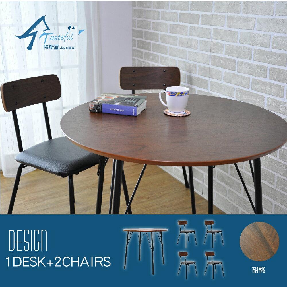 日式工業風餐桌/桌椅組 MIT