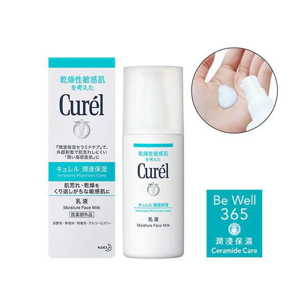 〈小資族購物站〉Curel 珂潤 潤浸保濕乳液 120ml SOFINA 水凝乳液 雙效化妝水 美白 溫和潔淨洗髮精