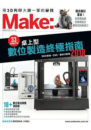 Make:國際中文版35