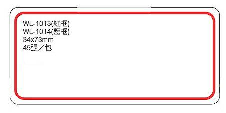 華麗牌34x73mm45張自黏性標籤(WL-1002全白.WL-1013紅框.WL-1014藍框)