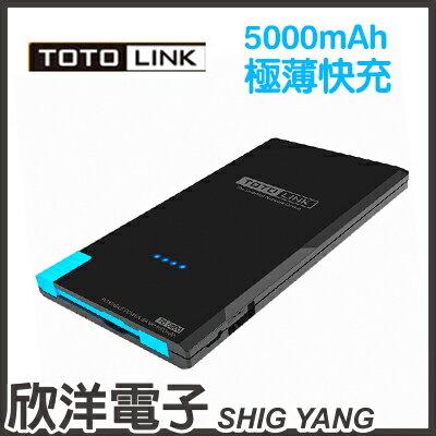 ※ 欣洋電子 ※ TOTOLINK 5000mAh 極薄快充行動電源(TB5000) / 產品通過BSMI提供一年保固