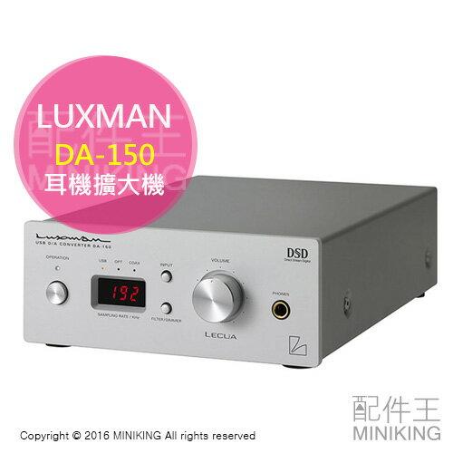 【配件王】日本代購 LUXMAN DA-150 DAC 耳機擴大機 D/A 解碼器 對應USB DSD 勝DA-250