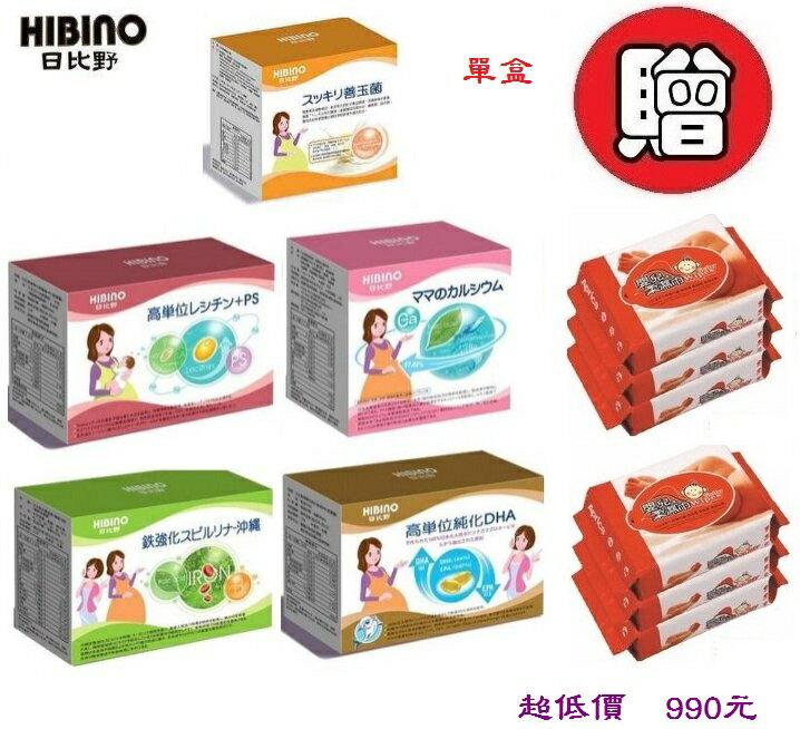 ^~美馨兒^~日比野 HIBINO~高單位純化魚油DHA~軟膠囊 ^(60顆  盒^)^(