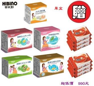 *美馨兒* 日比野 HIBINO - 順暢益生菌隨身包30包「孕婦可食用」990元+贈20抽濕紙巾6包