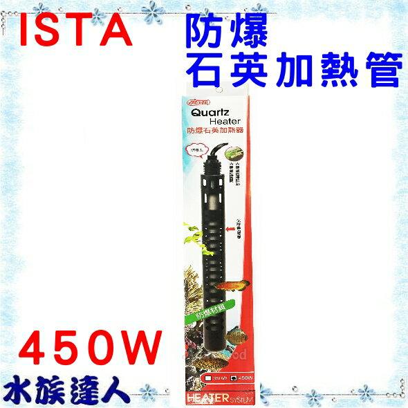 【水族達人】伊士達ISTA《防爆石英加熱器.450W.I-637》加溫管/石英管 安全實用