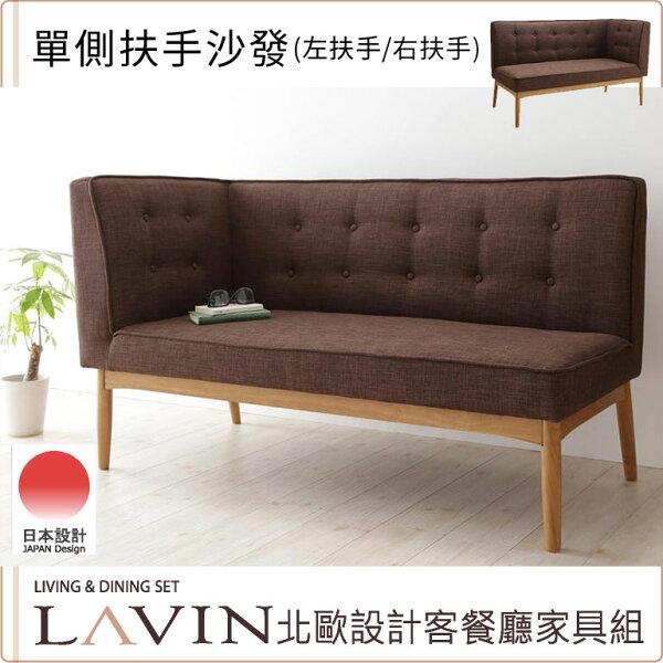 林製作所 株式會社:【日本林製作所】LAVIN客餐廳兩用系列-單側扶手沙發2P雙人座