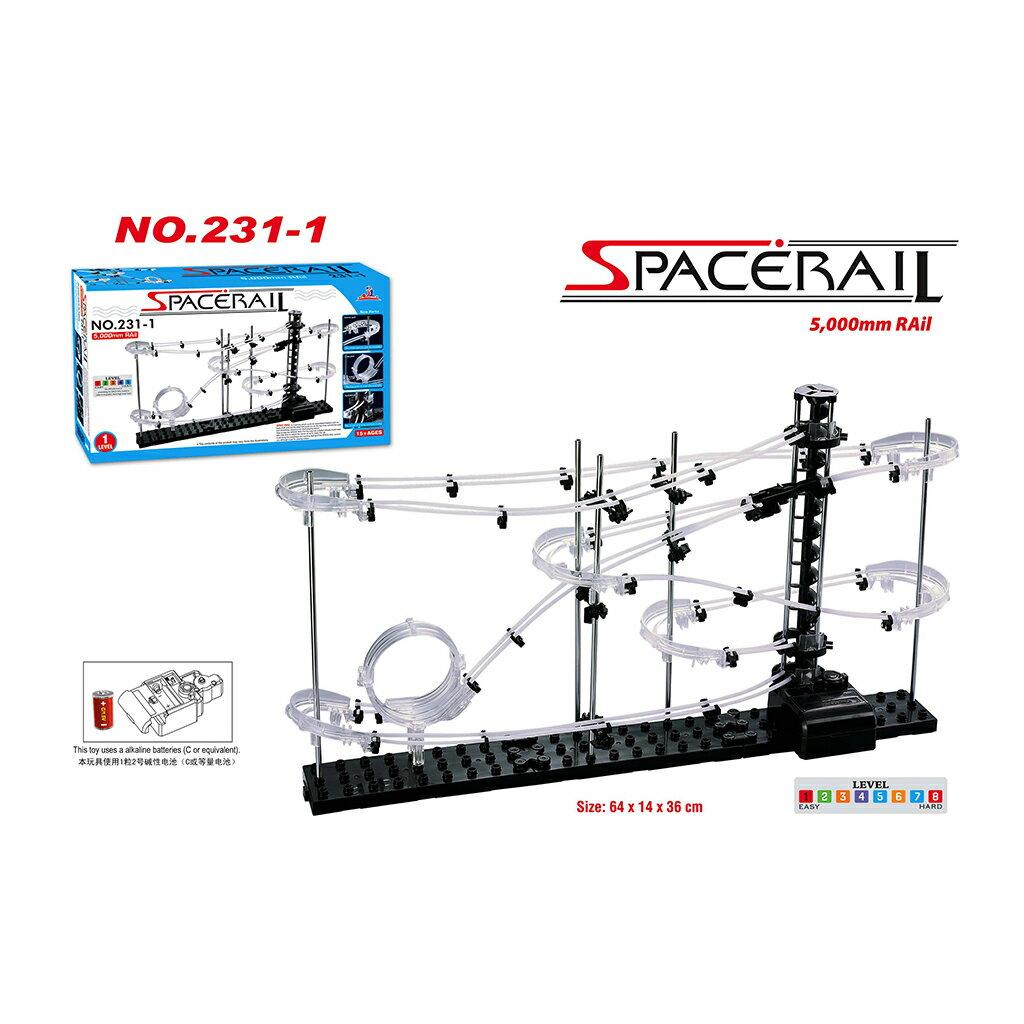 SPACERAIL-NO231-1 LEVEL1 第一階 DIY 雲霄飛車益智玩具 太空軌道 腦力開發 雲霄飛車軌道 親子遊戲