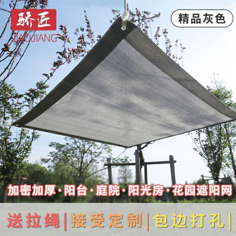 定制遮陽網防曬網陽台庭院綠植戶外加密加厚陽光房遮陰網隔熱網 雙12全館85折