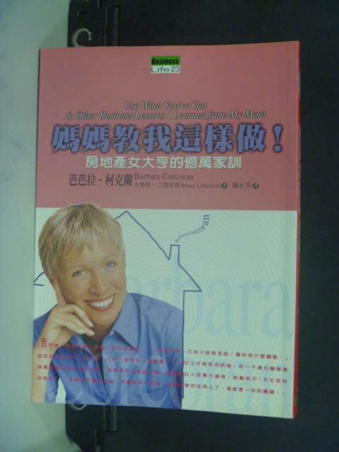 【書寶二手書T6/財經企管_HHF】媽媽教我這樣做_陳正芬, 芭芭拉