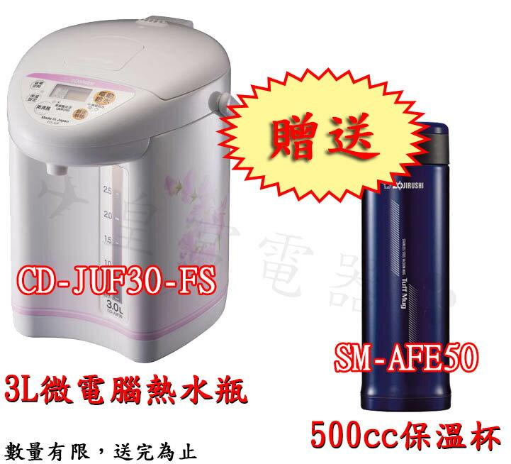 ✈皇宮電器✿ 日本象印3L三段定溫微電腦熱水瓶 CD-JUF30-FS乳白底淺粉色~贈~象印500cc保溫瓶 SM-AFE50 深藍*1~送完為止喔~~
