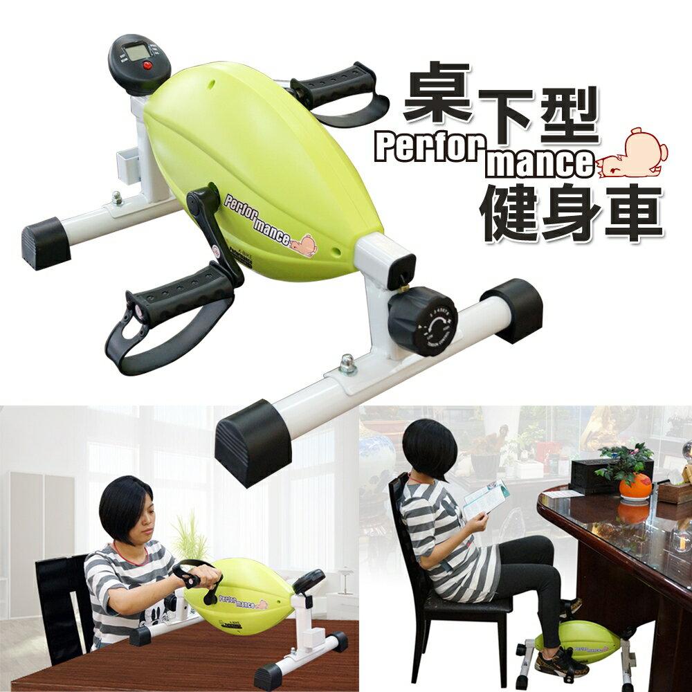 Performance 台灣精品 X-BIKE 70207 鴨嘴獸 桌下型/手足健身車