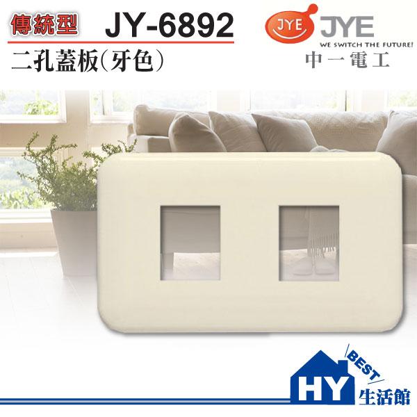 中一電工 JY-6802 牙色二孔蓋板-《HY生活館》水電材料專賣店