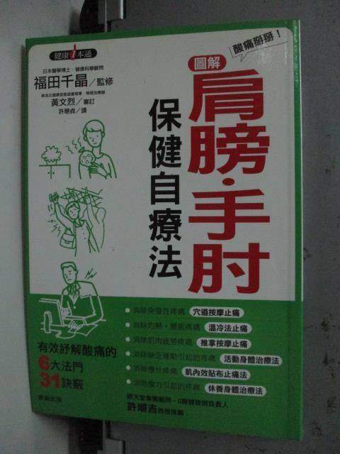 【書寶二手書T1/養生_LPC】酸痛掰掰!圖解肩膀手肘保健自療法_福田千晶
