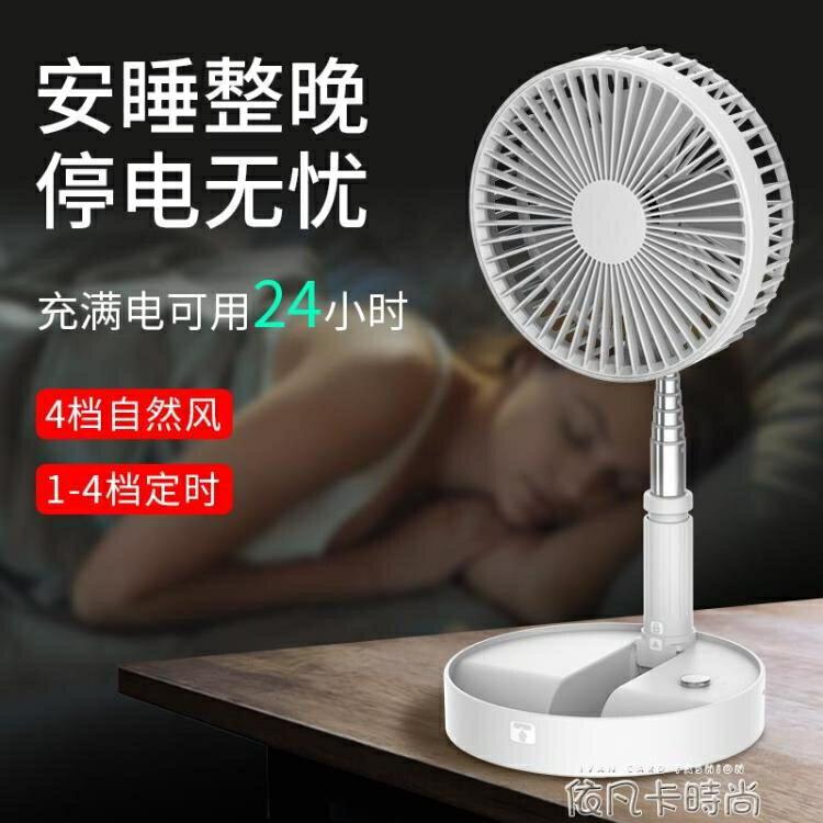 小風扇桌面便攜收納式迷你USB可充電扇學生宿舍小型台式遙控電風扇 樂樂百貨