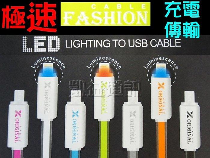 極速充電傳輸線 指示燈顯示 MICRO USB 更勝原廠品質 NOTE5 Z5P ZENFONE TR60 TR35