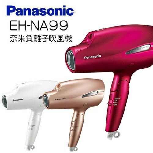 現貨~~~~《桃紅/白/金》日本國際牌 Panasonic EH-NA99 奈米負離子吹風機 日韓小潼