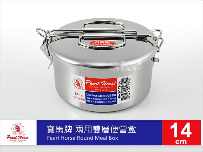 快樂屋?【寶馬牌】台灣製 厚㊣304不鏽鋼 提式 便當盒 14cm 附菜層 可蒸 / 丸形弁?箱/ 野餐盒 / 露營餐具