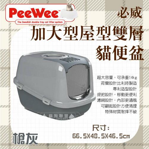 +貓狗樂園+ PeeWee必威【加大型。屋型雙層貓便盆。槍灰】2420元 *貓砂盆 0