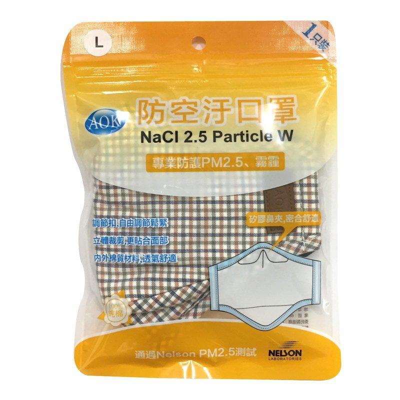【AOK 】防空汙口罩1入包 格紋L/藍L/粉L 三種可選擇