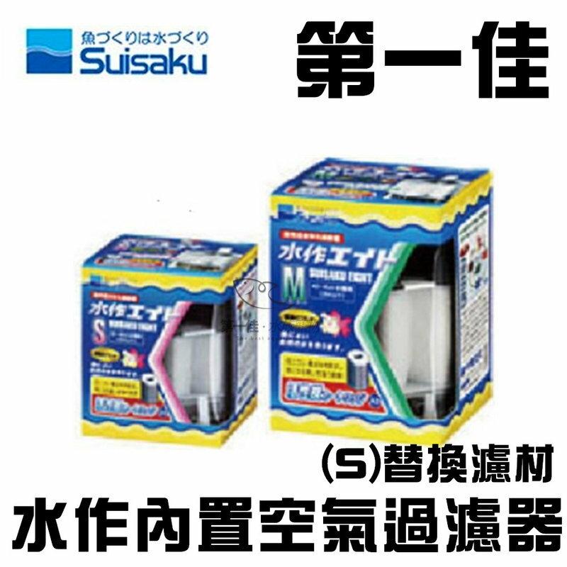 [第一佳水族寵物] 日本SUISAKU水作〔F-1049〕內置空氣過濾器S-替換濾材