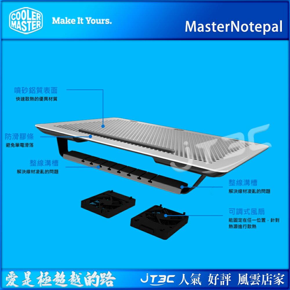 【最高折80+最高回饋25%】Cooler Master 酷馬 MasterNotepal 筆電散熱墊