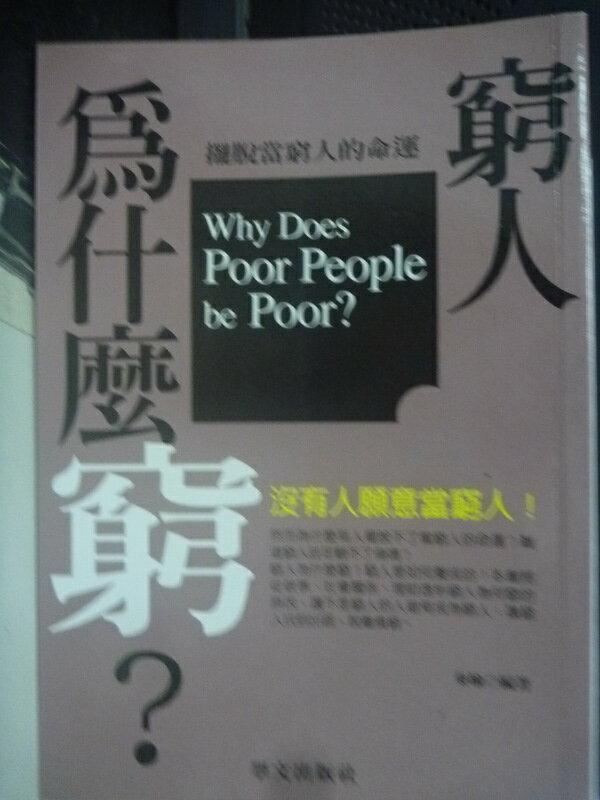【書寶二手書T7/心靈成長_HAC】窮人為什麼窮?_秦榆