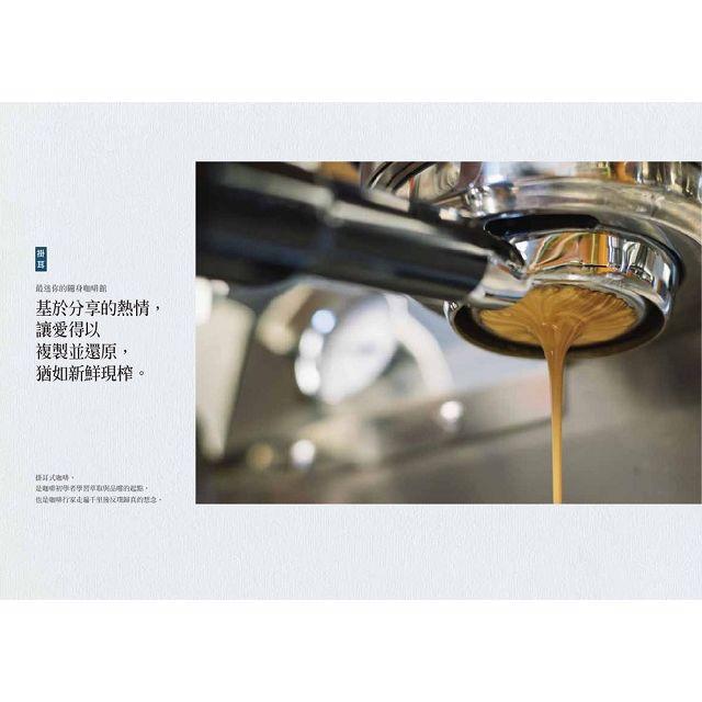 療心咖啡館:吳若權陪你杯測人生風味 9
