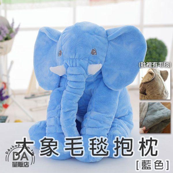 《DA量販店》情人節 伴手禮 60cm 附毯子 大象公仔 大象抱枕 絨毛玩具 安撫 陪睡  藍(V50-1555)