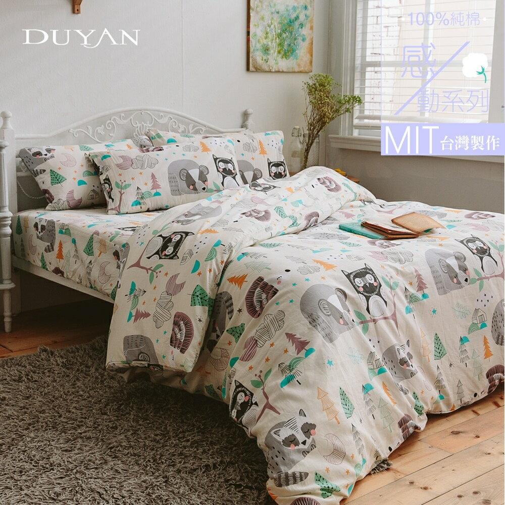 《DUYAN 竹漾》100%精梳純棉單人/雙人床包被套【夢想樂園】台灣製 雙人 單人 加大 床罩 鋪棉兩用被