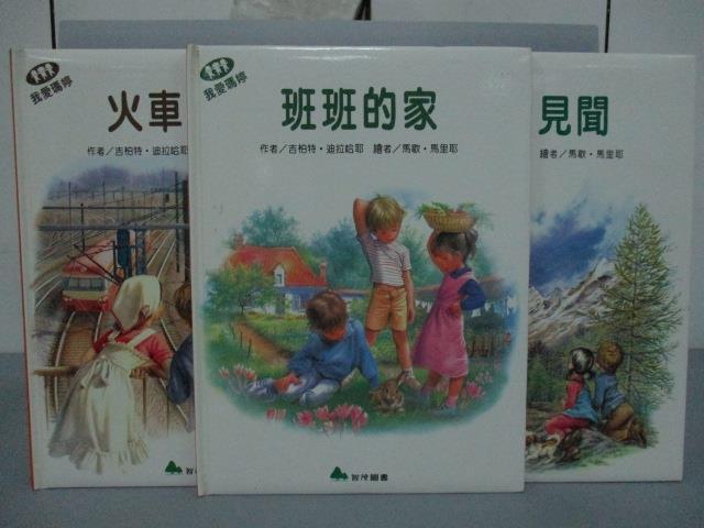 【書寶二手書T7/少年童書_ZFX】我愛瑪婷-山中見聞_班班的家_火車旅行_共3本合售