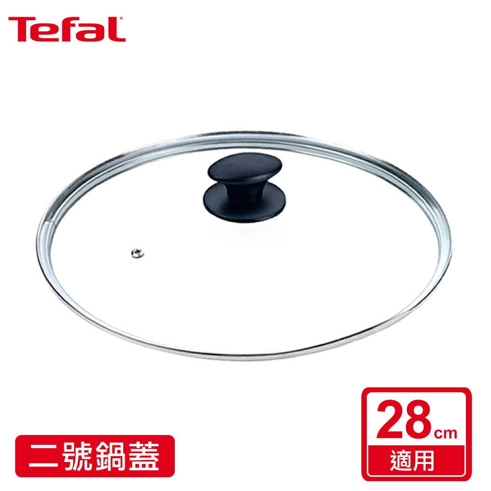 Tefal法國特福 二號鍋蓋(適用28CM)
