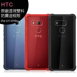 HTC U11 EYEs 原廠透視雙料防震邊框殼