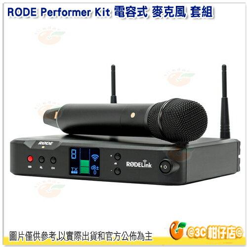 預購RODEPerformerKit電容式麥克風套組公司貨MIC無線錄音收音接收器