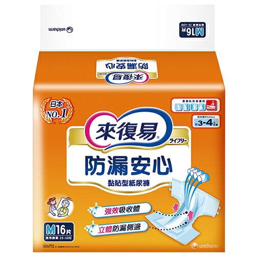 來復易成人紙尿褲 M16片【合康連鎖藥局】