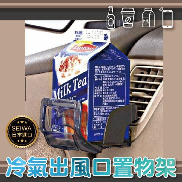 e系列【日本 SEIWA 冷氣出風口置物架】飲料架::手機架::可折疊收起