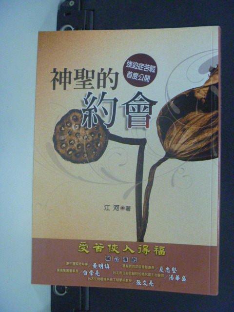 【書寶二手書T8/醫療_MJB】神聖的約會:強迫症苦戰首度公開_江河