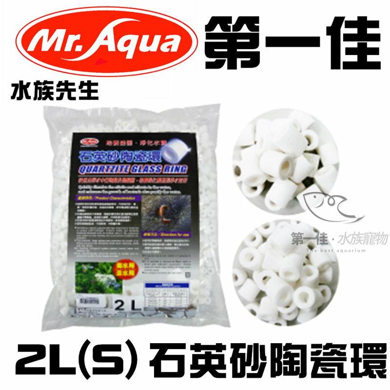 [第一佳水族寵物] 台灣水族先生MR.AQUA石英砂陶瓷環 2L(S)