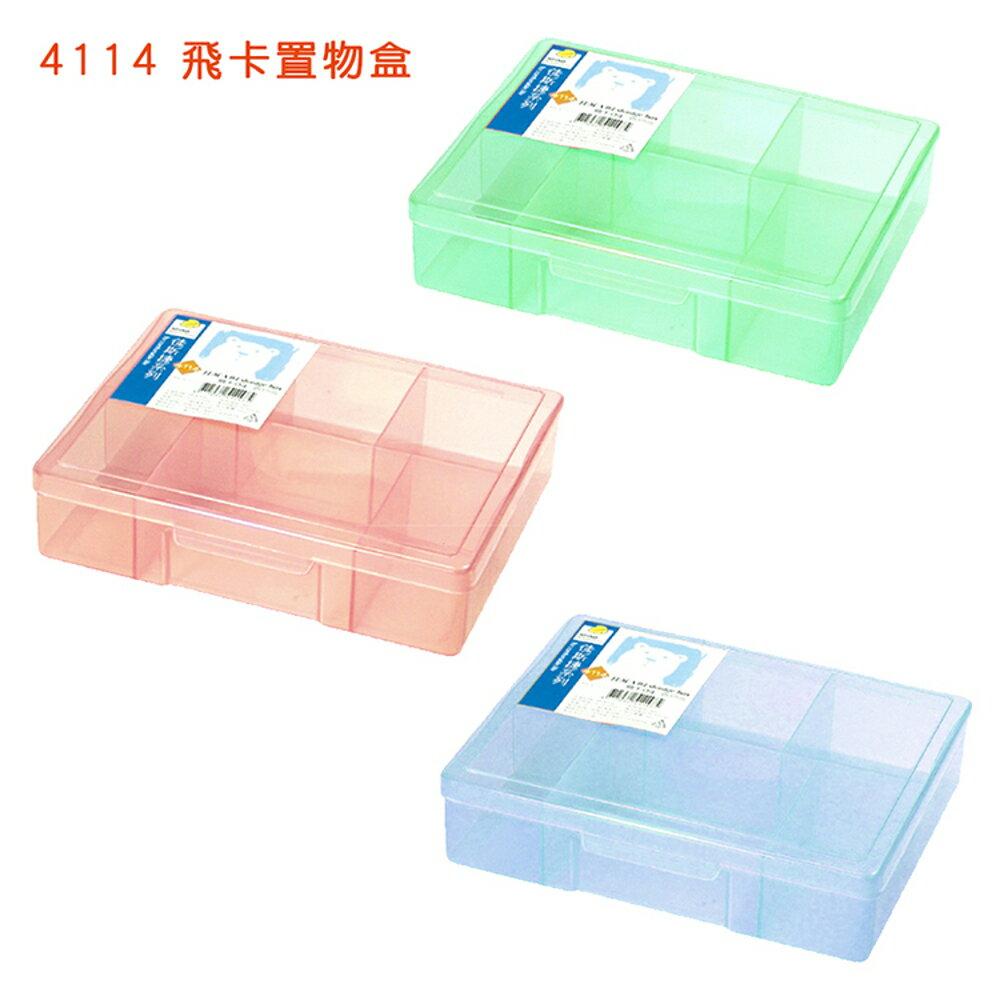 收納盒、置物盒 佳斯捷JUSKU 4114 飛卡04置物盒【文具e指通】 量販團購
