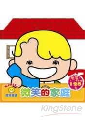 1191 微笑叢書~微笑的家庭 ~  好康折扣