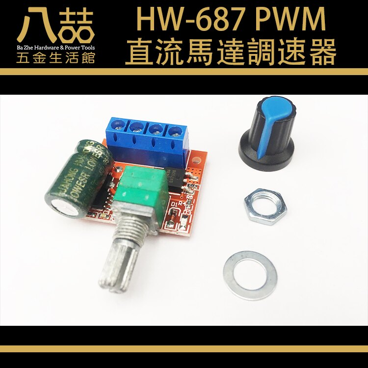 HW-687 PWM直流馬達調速器 5V-28V  5A 開關功能  LED調光器 調速模組 0