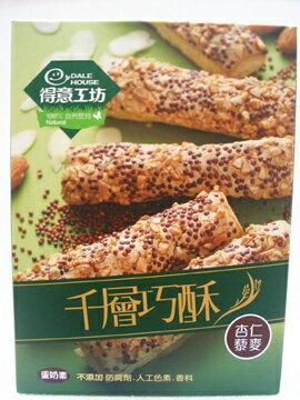 得意工坊~千層巧酥(杏仁藜麥)125公克/盒