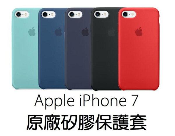 Apple原廠iPhone74.7吋專用矽膠保護套(五色)